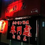 吉田類も訪問した広島のホルモン屋さん。鉄板焼きスタイル!